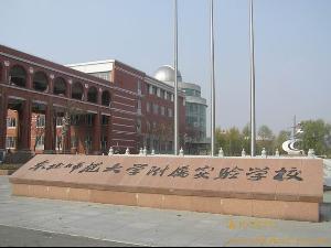 东北师范大学附属实验学校图片