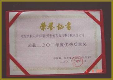 航天科技控股集团股份有限公司图片