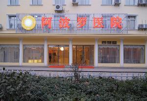 湘潭阿波罗医院