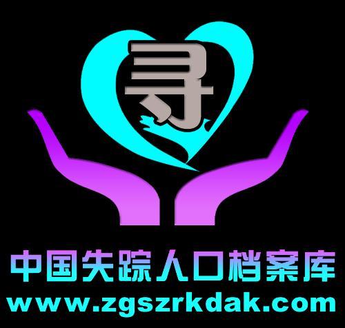 中国每年失踪人口_全国失踪人口网站查询