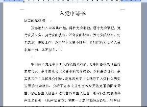 入党申��.i��:#���_入党申请书