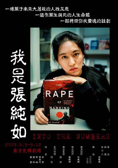 日本侵华战争妇女_张纯如 - 搜狗百科