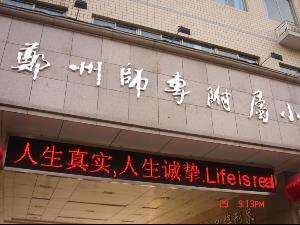 郑州师院附属小学图片