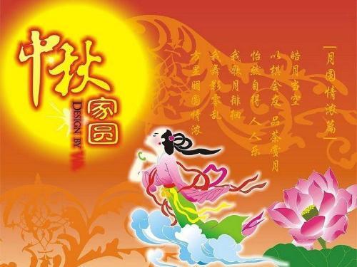 中秋节的起源习俗