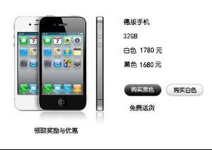 目前有少量德版iphone4进入国内售卖
