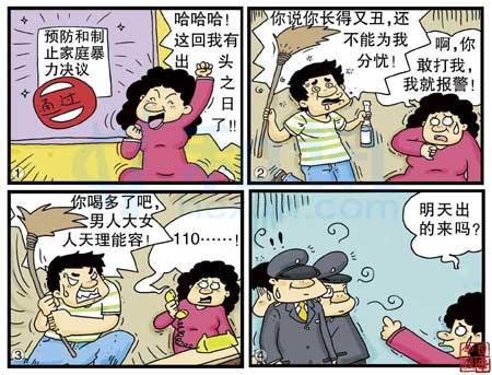 家庭暴力四格漫画