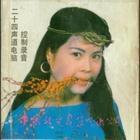 张蝶歌曲_张蝶是中国流行歌坛发展初期的一个重要人物,她以翻唱港台歌曲而著称.