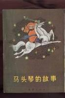 马头琴的故事图片