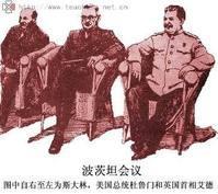波茨坦会议的内容_波茨坦会议的作用_雅尔塔会议