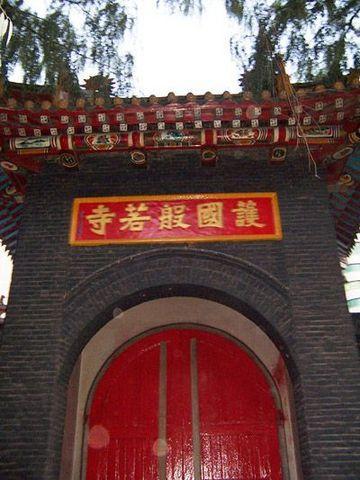 吉林省长春市般若寺      般若寺,寺庙名,有沈阳市般若寺、