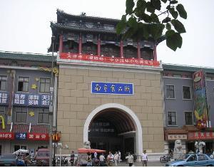 天津南市食品街图片