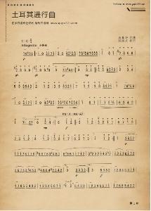 乐谱 曲谱 215_300图片