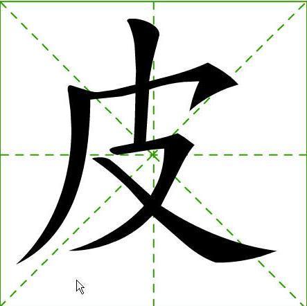 如何在田字格里面写上汉字的笔顺 是具体的一笔一画地书写