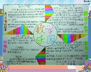 数学小报+-+搜搜百科
