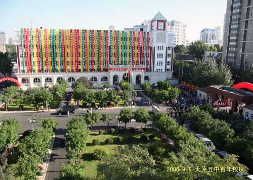 太原市第五中学校 ,坐落在太原市经济文化最繁华的迎泽区青年路中图片
