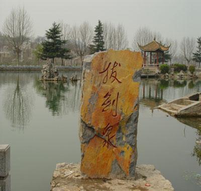 江苏    徐州市    云龙湖风景名胜区 - 海阔山遥 - .