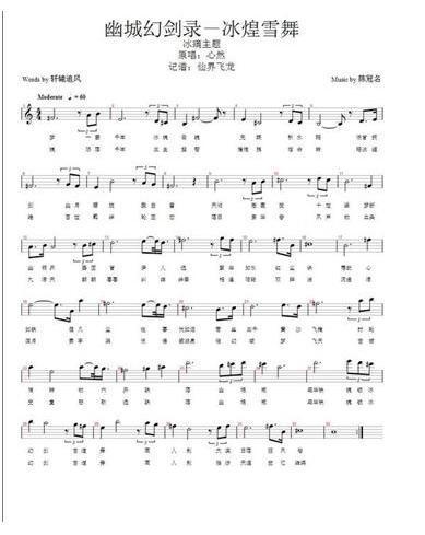 乐谱 曲谱 389_489 竖版 竖屏图片