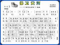 《保卫黄河》是《黄河大合唱》第七乐章图片