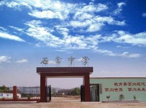长沙县北山镇石常中学