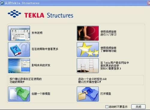 TEKLA报表重复的两个建筑cad简单练习图图片