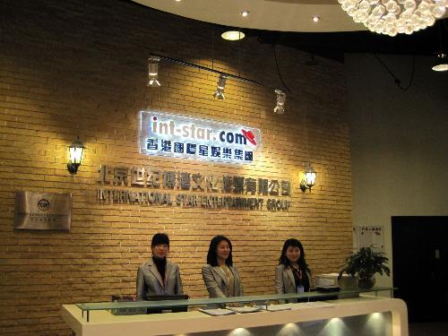 成立于2004年,是香港国际星集团的全资公司
