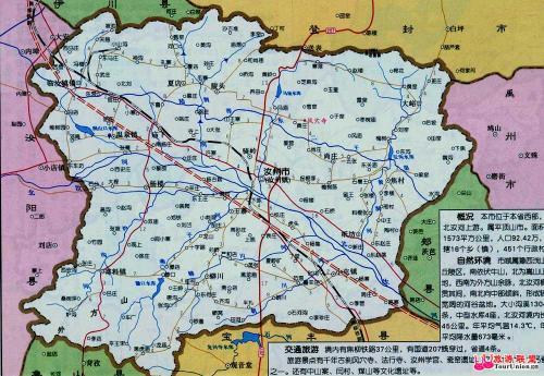 汝州市地处郑州,洛阳,平顶山三