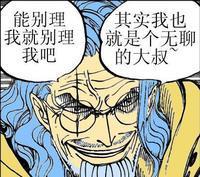 海贼王冥王雷利图片_冥王雷利 - 搜狗百科