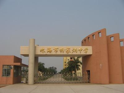 珠海市田家炳中学