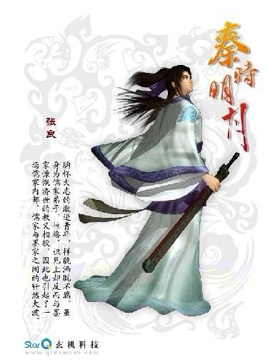 张良凌虚剑上的花纹