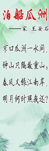 晋剧四月里南风吹曲谱-《泊船瓜洲》   (宋)王安石   京口瓜洲一水间,抒发诗人思乡之情而
