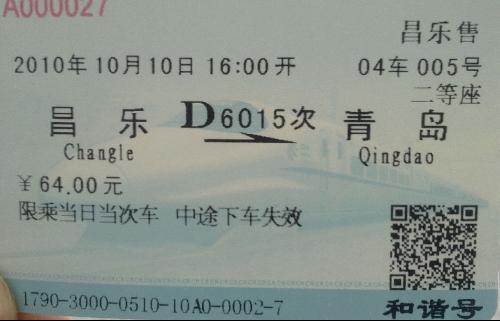 昌乐站; 昌乐火车站 - 搜搜百科; 58 - 16:49 动车组 1小时51分;