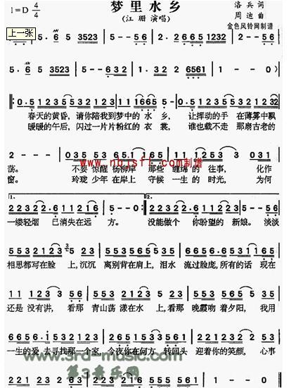笛子珊瑚颂简谱歌谱-梦里水乡曲谱