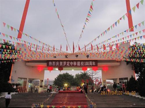 广东省罗定市罗定中学