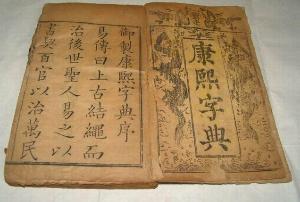 康熙字典+-+搜搜百科