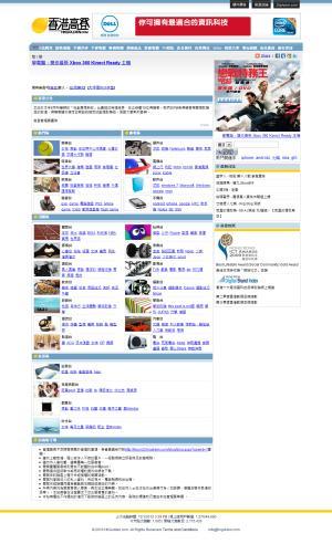 香港 高 登 讨论 区 手机 版