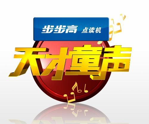 天才童声logo