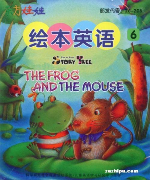 绘本故事为主体,通过英语会话方式表现,养成幼儿阅读习惯,培养幼儿丰