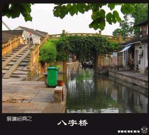 八字桥位于城区八字桥直街东端,处广宁桥、东之间.据...