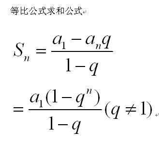 等比数列公式_等比数列 - 搜狗百科