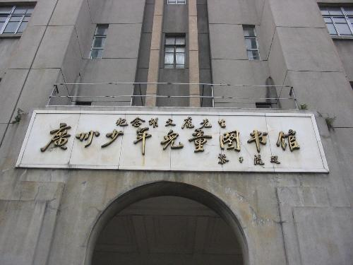 """""""广东省文明图书馆"""",""""广州市巾帼文明标兵岗"""",""""广州市群众文化先进"""