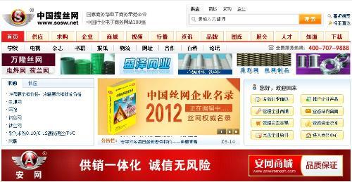中国搜丝网