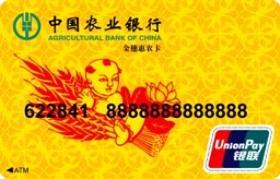 中国农业银行金穗卡_金穗惠农卡 - 搜搜百科