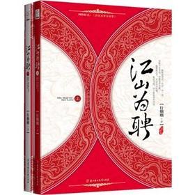 江山为聘(作者行烟烟,原名《吾皇万岁万万岁》)