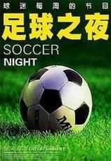 足球之夜(足球专业杂志)