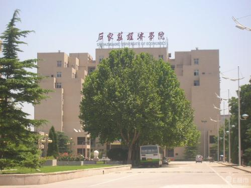 石家庄经济学院主校区是哪个校区