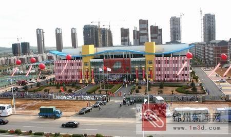 锦州网羽运动中心