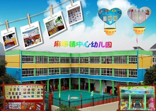 麻步镇中心幼儿园