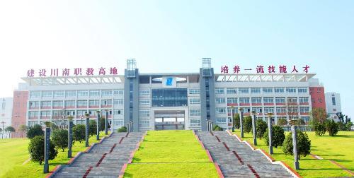 在自贡职业技术学校的基础上建成自贡职业技术
