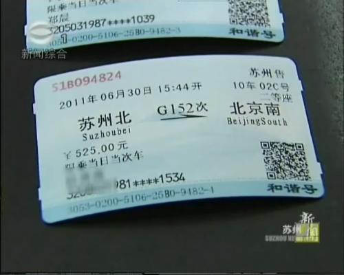 高铁火车票