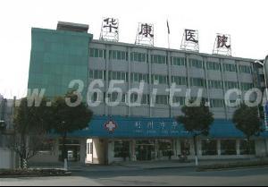 荆州市华康医院
